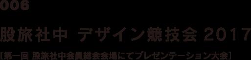 006 股旅社中 デザイン競技会2017 [第一回 股旅社中会員総会会場にてプレゼンテーション大会]
