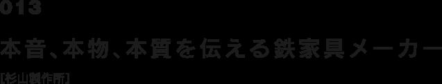 013 本音、本物、本質を伝える鉄家具メーカー[杉山製作所]