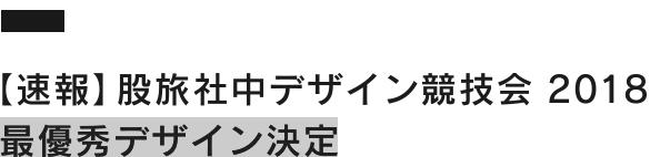 【速報】股旅社中デザイン競技会2018 最優秀デザイン決定
